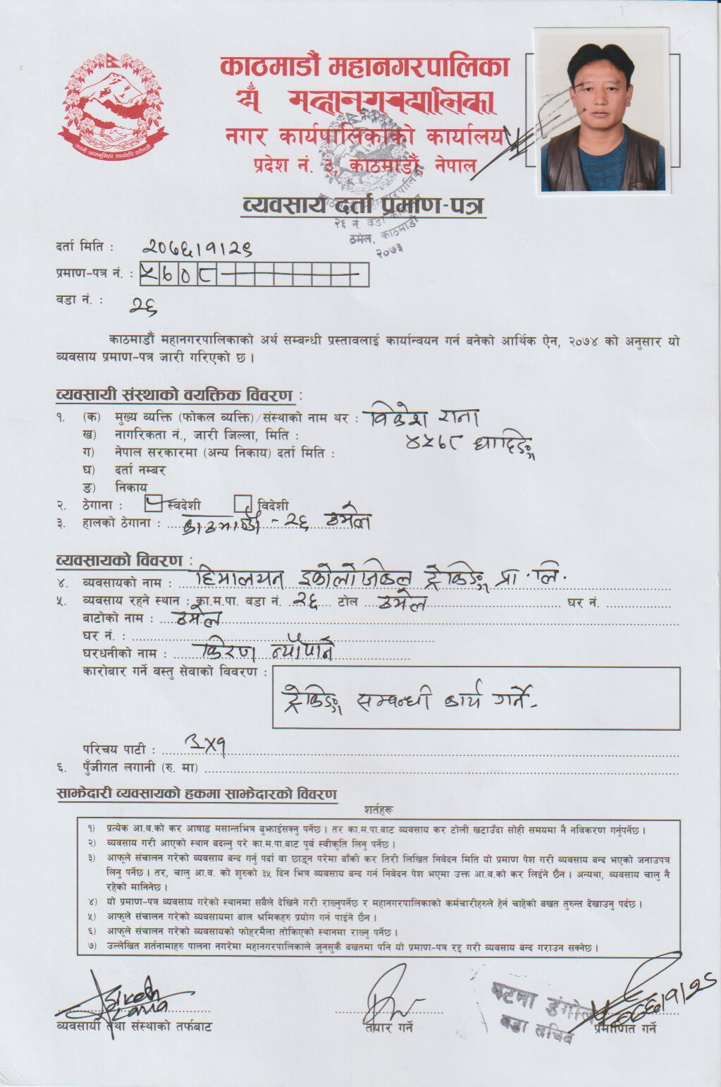 Municipality of Kathmandu